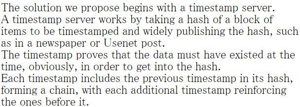 【ビットコイン原論文15】Timestamp Server:タイムスタンプ・サーバ