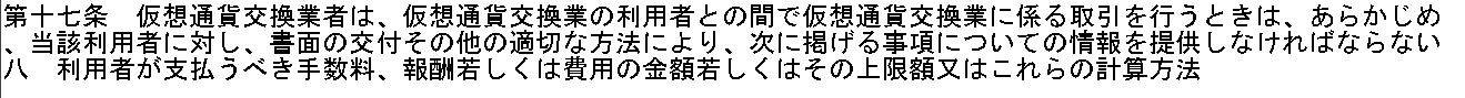 日本仮想通貨ビジネス協会(JCBA):1月度勉強会…4