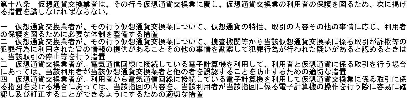 日本仮想通貨ビジネス協会(JCBA):1月度勉強会…4 2枚目の画像