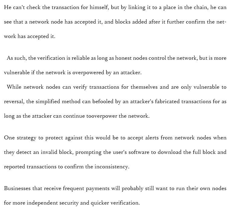 8.Simplified Payment Verification(SPV):簡易決済検証2